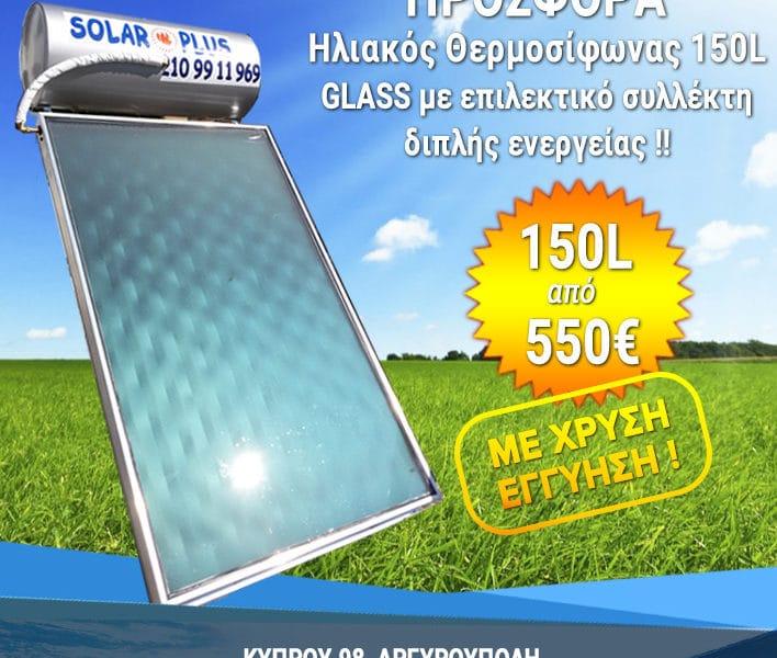 bbd8d6e09a4a Κατηγορία: Προσφορές | Ηλιακοί Θερμοσίφωνες SOLAR PLUS
